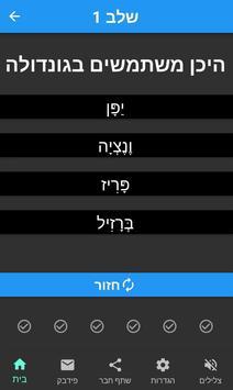 Trivial screenshot 2