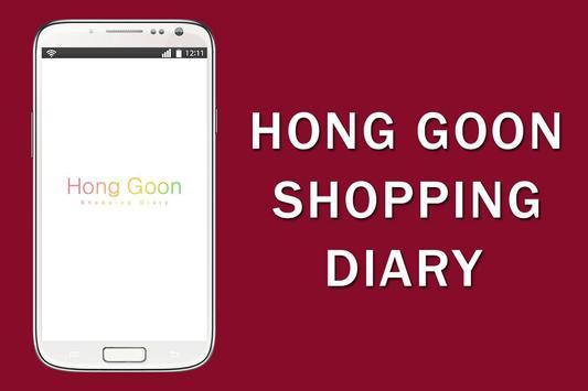 HongGoon Shopping Diary (홍군) poster