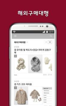 HongGoon Shopping Diary (홍군) screenshot 3