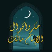 حكم واقوال الامام مالك icon