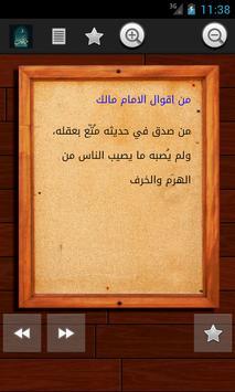 حكم واقوال الامام مالك screenshot 2