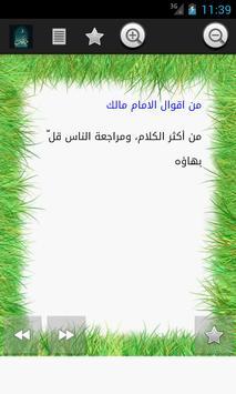 حكم واقوال الامام مالك screenshot 4