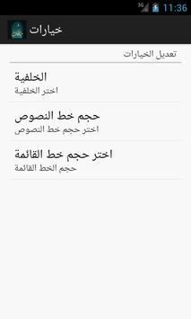حكم واقوال الامام مالك screenshot 5