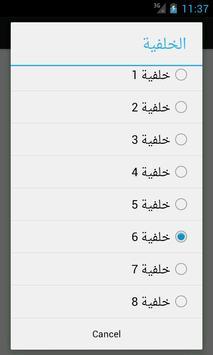 حكم واقوال الامام مالك screenshot 6