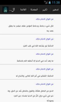 حكم واقوال الامام مالك screenshot 7