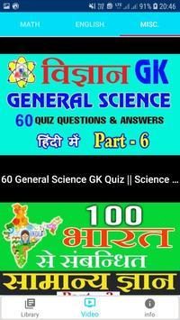 GJP Academy Exam Preparation 2019 App Study Notes screenshot 7