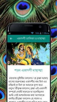 একাদশী সময়সূচী - Ekadashi 2019 screenshot 3