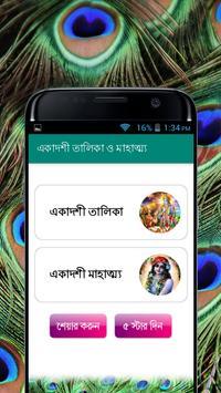 একাদশী সময়সূচী - Ekadashi 2019 poster