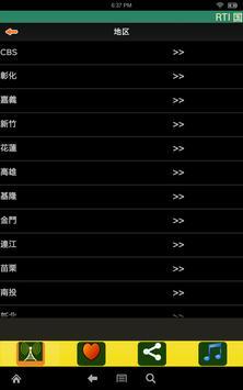 Radio Taiwan screenshot 5