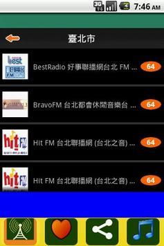 Radio Taiwan screenshot 2