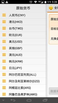 全球货币汇率兑换 screenshot 1