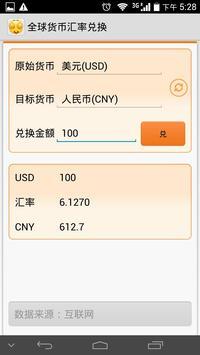 全球货币汇率兑换 screenshot 2