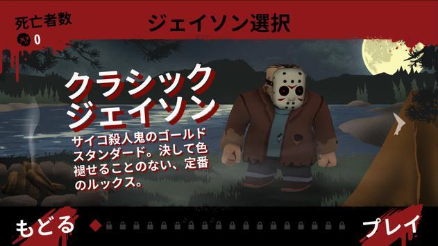 Friday the 13th スクリーンショット 2