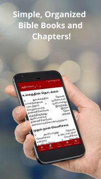 Tamil Holy Bible - Offline screenshot 5