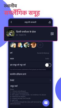 Blued - Men's Video Chat & LIVE स्क्रीनशॉट 4