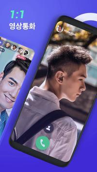Blued - Men's Video Chat & LIVE 스크린샷 2