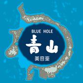 ブルーホール青山美容室の公式アプリ icon