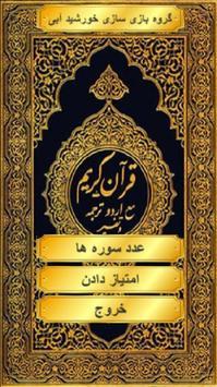 عدد ابجد همه سوره های قرآن poster