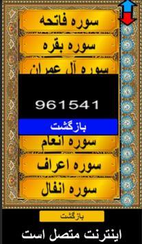 عدد ابجد همه سوره های قرآن screenshot 2