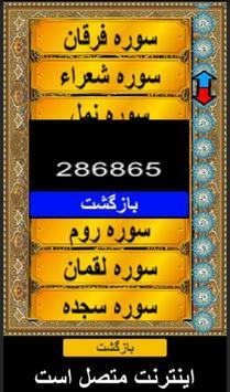 عدد ابجد همه سوره های قرآن screenshot 3