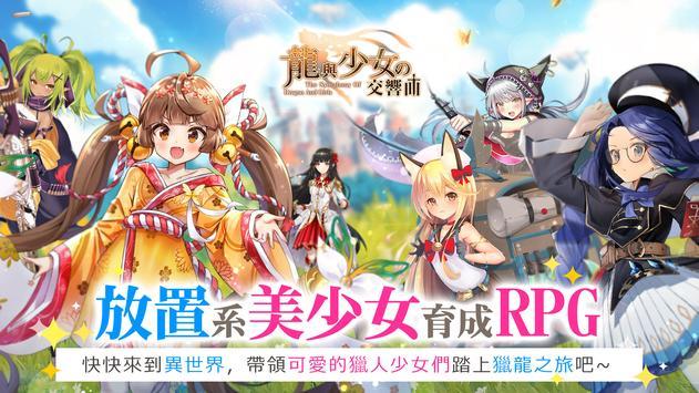 龍與少女交響曲 海報