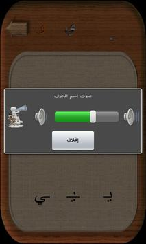 Arabic Alphabets - letters poster