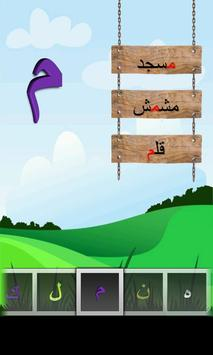 Arabic Alphabets - letters screenshot 1