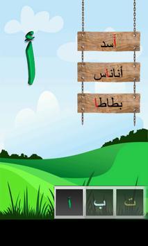 Arabic Alphabets - letters screenshot 6
