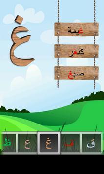 Arabic Alphabets - letters screenshot 9
