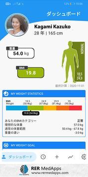 BMI計算機 減量を追跡する ポスター