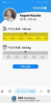 BMI計算機 減量を追跡する スクリーンショット 2
