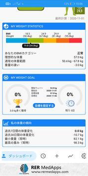 BMI計算機 減量を追跡する スクリーンショット 4