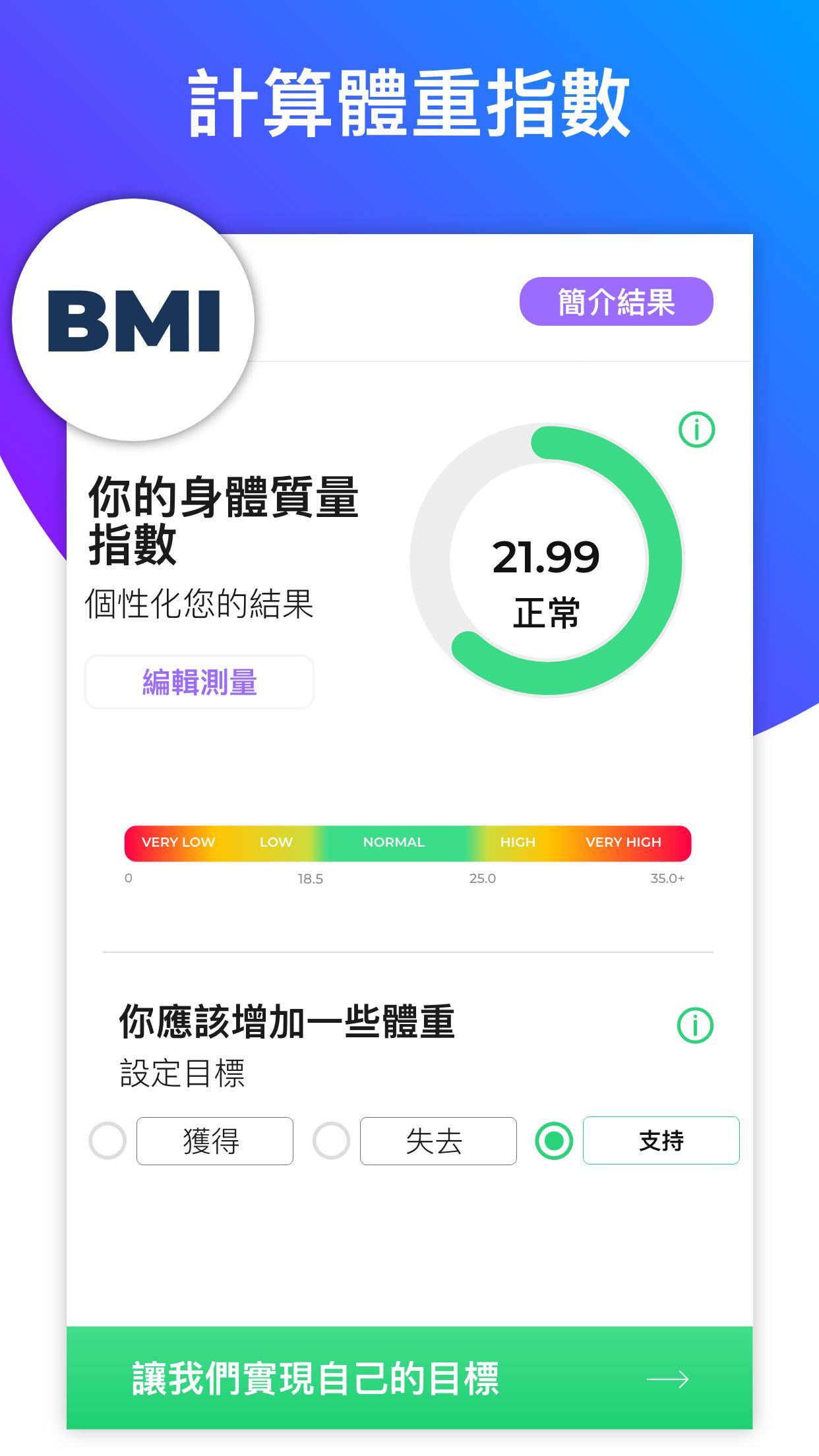 計算 bmi