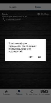 Сорбет screenshot 5