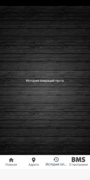 Сорбет screenshot 6
