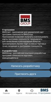 Сорбет screenshot 3