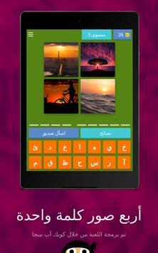 أربع صور كلمة واحدة screenshot 10