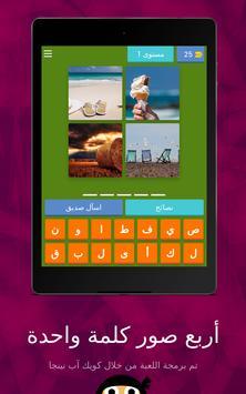أربع صور كلمة واحدة screenshot 14