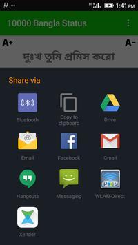 10000 Bangla Status screenshot 4