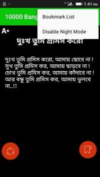 10000 Bangla Status screenshot 5