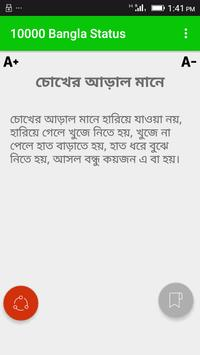 10000 Bangla Status screenshot 2