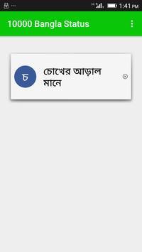10000 Bangla Status screenshot 3