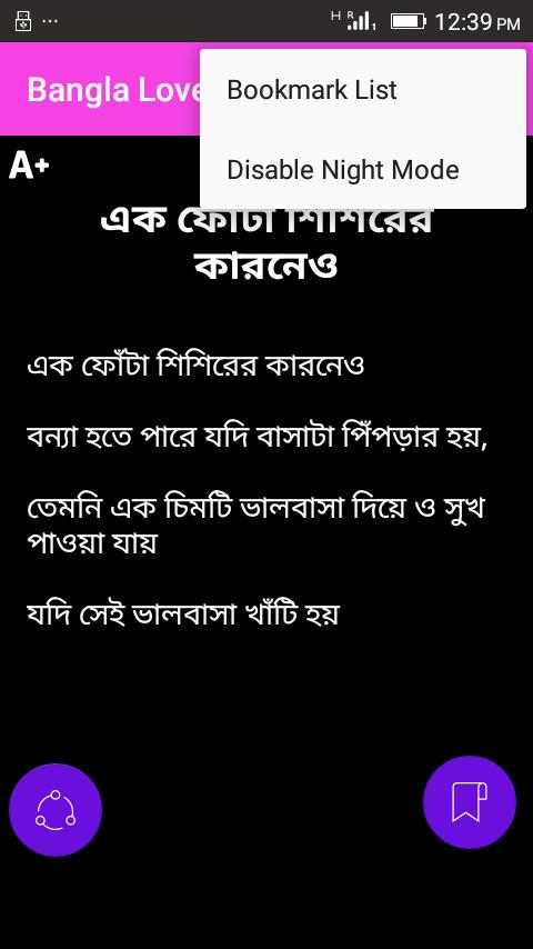 Bangla Love SMS for Android - APK Download