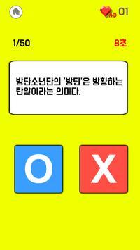 BTS OX 퀴즈 (방탄소년단) screenshot 1