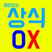 일반 상식 OX 퀴즈 icon