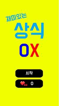 일반 상식 OX 퀴즈 poster