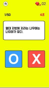 일반 상식 OX 퀴즈 screenshot 1