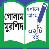 Golam Murshid - গোলাম মুরশিদ  । icon