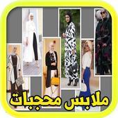 موديلات الحجاب icon