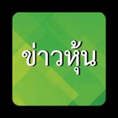ข่าวหุ้น icon